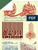 Islamic Calligraphy 1_Part11