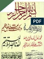 Islamic Calligraphy 1_Part13