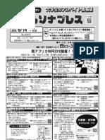 週刊ペルソナプレス 2010年6/14号