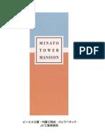 Minato Tower Mansion