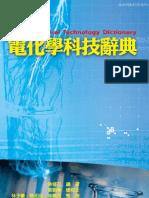 電化學科技辭典 Electrochemical Technology Dictionary