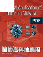 膜的高科技應用 Technical Application of Thin Film Material
