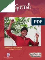 ஆண்மைய அரசியலைக் கடந்து செல்லல்… மற்றும் அரசியலில் பெண்கள் (SOL 2016 )