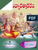 Brahma Vidya Ratnakaramu