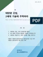 POSRI_보고서_20120801