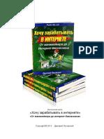 Хочу зарабатывать в интернете_Лисовский.pdf