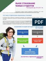 LMDE 2016 Depliant Etudiant Etranger RS