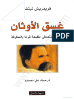 Nietzsche Twilight Arabic