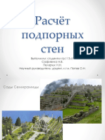 2 2 Sofienko Peljarchuk Raschjot Podpornykh Sten File 1 4923