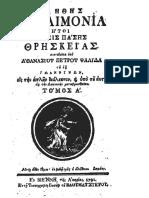 ΑΘΑΝΑΣΙΟΣ ΨΑΛΙΔΑΣ ΑΛΗΘΗΣ ΕΥΔΑΙΜΟΝΙΑ 1791