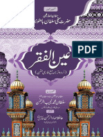 Ain ul Faqr Urdu Book with Persian Text by Sultan ul Arifeen Hazrat Sultan Bahoo