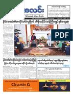 Myanma Alinn Daily_ 20 October 2016 Newpapers.pdf