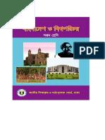 7_BV_Bangladesh_O_Bishaw_All_Chapter.pdf