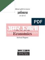 Safalta.com ; UGC-NET Economics Objective Solved Paper In Hindi