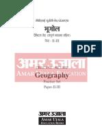 Safalta.com - CBSE UGC-NET/JRF Geography Practice Set 2016