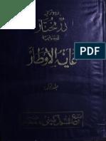 Fatwa Shami Urdu 1