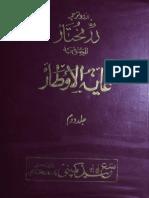 Fatwa Shami Urdu 2