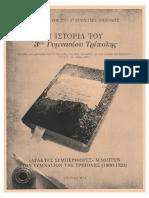 ΑΤΑΚΤΕΣ ΣΥΜΠΕΡΙΦΟΡΕΣ ΜΑΘΗΤΩΝ ΤΩΝ ΓΥΜΝΑΣΙΩΝ ΤΗΣ ΤΡΙΠΟΛΗΣ (1880 - 1922)