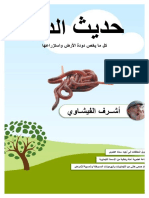 Earth Worms حديث الدود