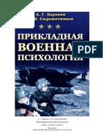 Караяни А.Г., Прикладная Военная Психология