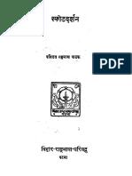 61240785-Sphota-Darshana