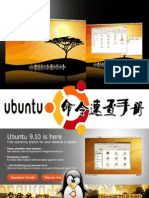 Ubuntu 命令技巧手册