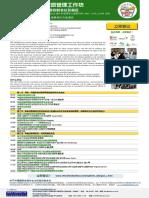 CIFSQ 2016 - Flyer - AP Food Allergen Management Workshop-CHI 1015
