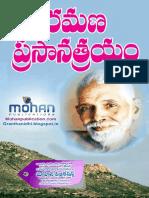 Ramana Prasthana Thrayamu