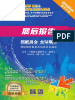 CBB 2014zhbg-cn.pdf