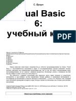 Стив Браун - Visual Basic 6 - 2007.doc