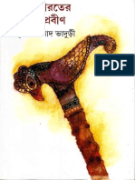 Mahabharater Chhay Prabin