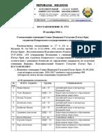 Постановление Исполкома о назначении стипендии башкана Гагаузии студентам КГУ