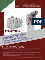 praktika_synedriou.pdf