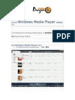 允許windows media player11撥放網路檔案