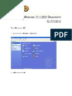 如何解除Windows 防火牆對Dragoniptv程式的鎖定
