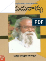 Pakudu Rallu by Ravuri Bharadwaja[1]
