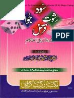 Sood Rishwat Juwa Qarz by Maulana Ashraf Ali Thanvi