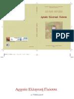 Αρχαία Ελληνική Γλώσσα-Α Γυμνασίου.pdf
