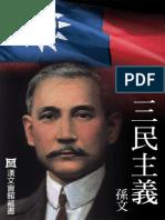 孙中山--三民主义
