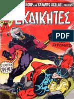 Avengers 08 (1977) (Kabanas)
