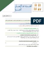 التغذية عند الإنسان و الحيوان.docx