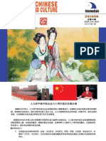 Learn Chinese Language and Culture - Intermediate- 6/2010