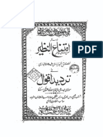 Imtina Un Nazeer [ THE MOST HERETIC AND APOSTATE BOOK OF TWO CENTURIES AND THE SOURCE BOOK OF HERESY OF ALI MIRZA IN REGARD TO LIMITTING OF DIVINE OMNIPOTENCE
