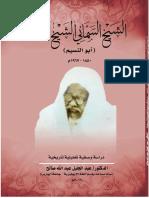 الشيخ السماني الشيخ البشير (ابوالنسيم)