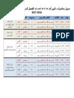 جدول محاضرات دكتور أيمن عبد الله عبد الحميد رشيد