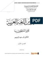 Lessons in Arabic Language, Book 1 - Download