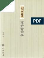 董同龢-漢語音韻學-中華-2004