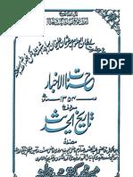 Hasanat Ul Akhbaar - Tareekh Ul Hadith By Sheikh Qazi Abdus Samad Sarim