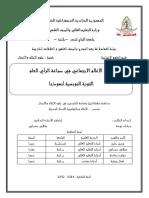 علم الاجتماع الاتصال و الاعلام.pdf