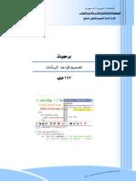 تصميم قواعد البيانات نسخة ثانية